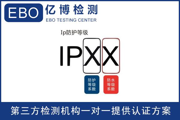 可靠性测试IP防尘防水有那些常见的问题